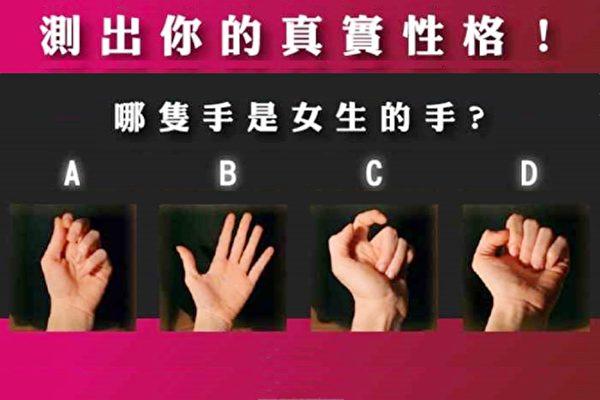 四隻手中,請選出其中一隻女人的手,可以測出你的真實個性。