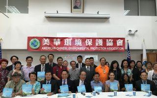 由华裔组成的美华环境保护协会成立。  (林丹/大纪元)