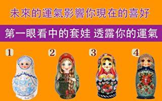 从四个俄罗斯套娃中选出你第一眼就看中的那一个,可以看出你近期的运气。(微博图片/大纪元合成)