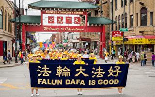 2017年8月5日,来自美国中部各州的部分法轮功学员在芝加哥中国城游行,向人们展示法轮功的平和美好,并反对中共政府迫害18年。 (陈虎/大纪元)