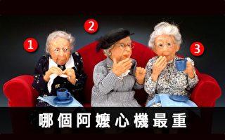 从三位阿嬷里面挑选出看起来最有心机的那一位,就可以测出你的真诚度。