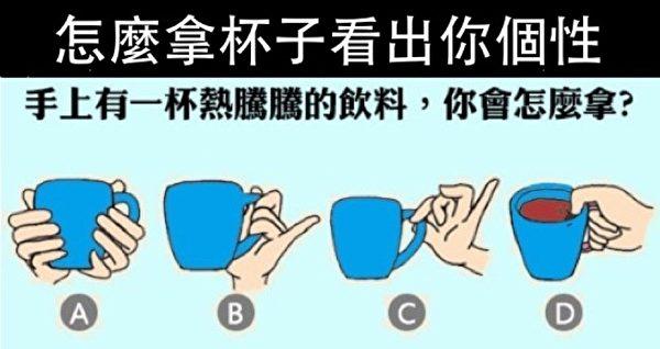 怎樣拿杯子透露您的個性。