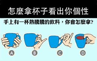 怎样拿杯子透露您的个性。(微博图片/大纪元合成)