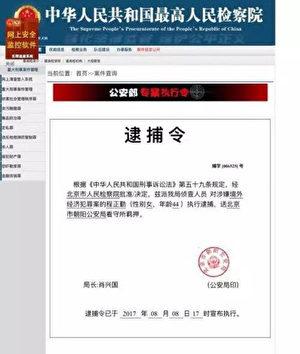洛僑領收到「紅通令」電話 律師:別被詐騙