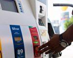 哈維颶風造成汽油供應緊張。(加通社)