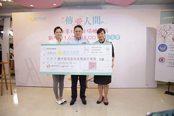 新竹市政府收到有史以來金額最多的個人捐款。(林寶雲/大紀元)