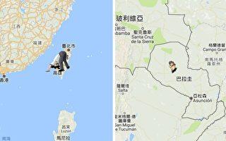 对跖点地图显示,从台湾高雄挖地道通过地心,会从巴拉圭冒出来。(大纪元合成图)