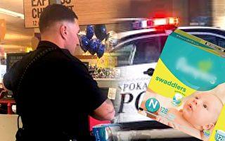 年轻妈妈到超市偷尿布,警察接到报警抵达现场,做出暖心动作让人感动。(劳伦尔警察局/大纪元合成)