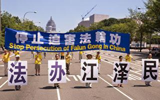 2015年,华盛顿DC法轮功学员7.20反迫害大游行