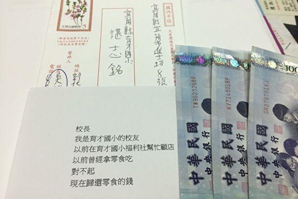 上月27日,宜兰育才国小校长在他的办公桌上,收到了一封道歉信与3000元。(宜兰县育才国小)