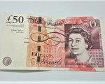 50镑面值的钞票在英国其实是比较少见的。(Pixabay)