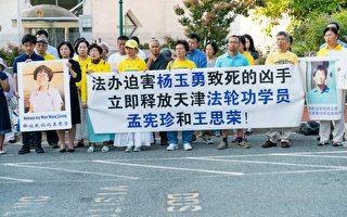 华府中使馆前集会 要求释放天津法轮功学员