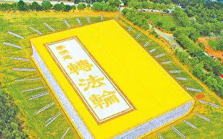 《转法轮》是法轮大法创始人李洪志先生指导弟子修炼的主要著作。图为2009年11月21日,六千多名法轮功学员在台湾排出《转法轮》图形。(吴柏桦/大纪元)