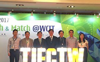 WCIT台北揭幕──科技部办国际投资媒合会