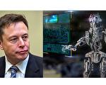 2017年7月15日,马斯克(Elon Musk)建议政府必须尽快立法规范人工智慧的发展,以防人类被越来越聪明的电脑或是网络智慧超越及可能对人类造成的威胁。 (大纪元合成图)