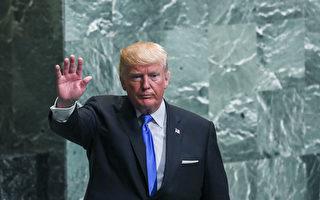 「聯大史上最勇敢的演講」 川普獲讚