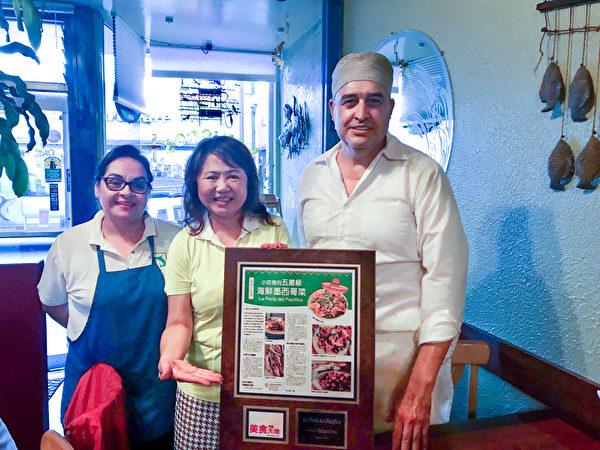 舊金山吃貨——百合(中),與墨西哥餐廳的老闆、老闆娘合影留念。(百合提供)