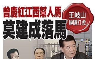 中纪委驻财政部纪检组组长、财政部党组成员莫建成被查。(大纪元合成图)