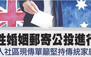 澳洲高等法庭裁定同性婚姻邮寄公投如期进行之后,坚持传统家庭价值观的华人社区对高庭的裁决表示欢迎。(大纪元合成图)