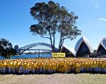 2017年9月部分澳洲法轮功学员在悉尼港旁的皇家植物园合影。(Nick Shen/大纪元)