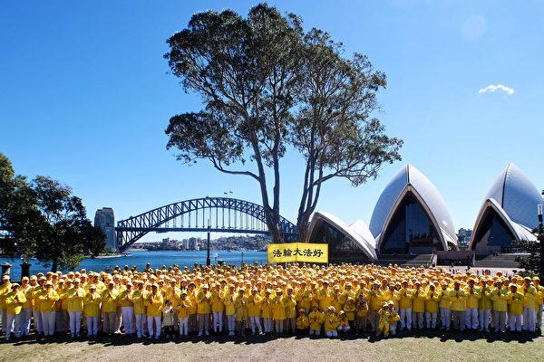 2017年9月部分澳洲法輪功學員在悉尼港旁的皇家植物園合影。(Nick Shen/大紀元)