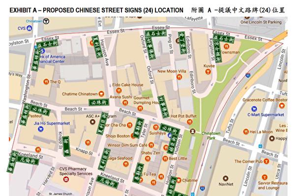 刘启祥准备向波士顿市政府提议如图中的24个地点,在现有的英文路牌上加装中文路牌。(刘启祥提供)