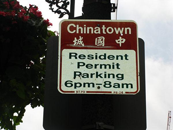 目前唯一的中文路牌。(冯文鸾/大纪元)