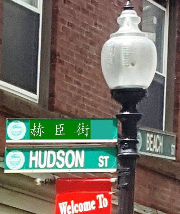 这是电脑模拟的中英文街道名并列。(刘启祥提供)