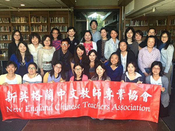 新英格兰中文教师专业协会2017秋季研习会大合照。(主办单位提供)