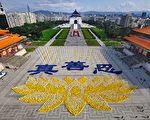 """2010年11月27日,台湾部分法轮功学员约6000人在中正纪念堂排字,排出莲花图形与""""真、善、忍""""三个字。(摄影:宋碧龙 / 大纪元)"""