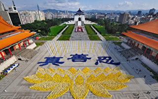 2010年11月27日,台灣部分法輪功學員約6000人在中正紀念堂排字,排出蓮花圖形與「真、善、忍」三個字。(攝影:宋碧龍 / 大紀元)