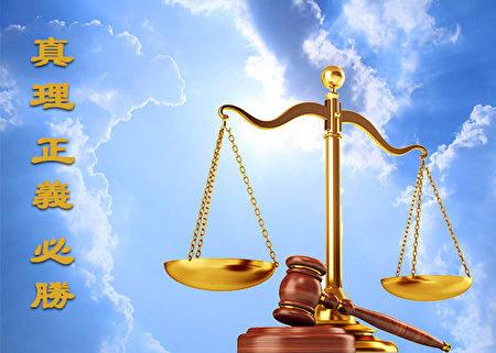 法轮功学员王宏伟的家人与律师控告中共涉案人员违法。(明慧网)