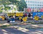法轮功学员在纽约布鲁克林华人社区集体炼功。(明慧网)