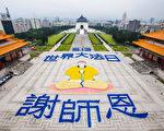 """2014年4月26日,台灣部分法轮功学员在台北排字,排出""""谢师恩"""",感谢法轮大法李洪志大师的慈悲苦度。(大紀元)"""
