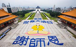 """2014年4月26日,台湾部分法轮功学员在台北排字,排出""""谢师恩"""",感谢法轮大法李洪志大师的慈悲苦度。(大纪元)"""