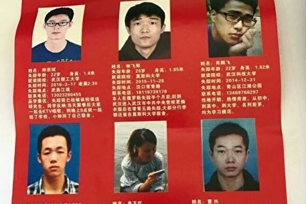 9月28日,中共官媒新華網報導稱「30多名武漢大學生神祕失蹤」系謠言,同時網絡上相關文章被全部刪除,失蹤學生家長向大紀元記者透露了其背後的真實故事。(網絡圖片)