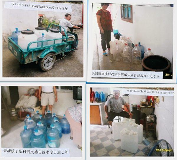 夾浦鎮村民找水吃。(知情人提供、大紀元合成)