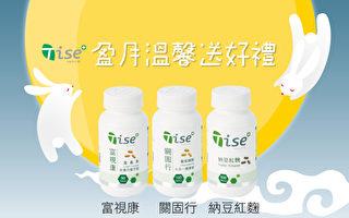 【盈月中秋送溫馨】蒂思生醫:足額有效,讓您健康常伴!
