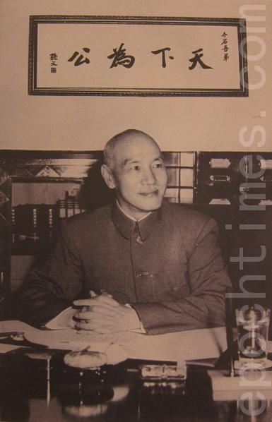 中华民国前总统蒋介石。(钟元/大纪元)