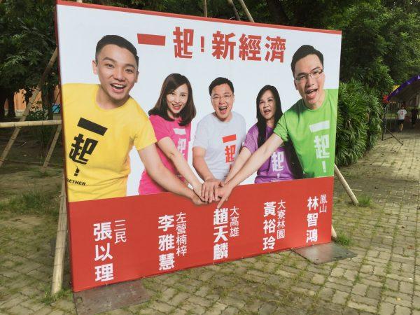 高雄绿营青年团队投入2018年九合一地方选举已经起跑。(林智鸿提供)