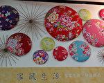 客家花布做的布伞。(琼慧/大纪元)