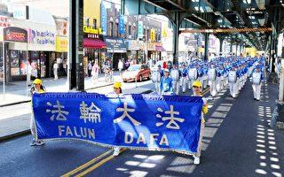 9月17日,紐約部分法輪功學員約300人來到布魯克林班森賀(Bensonhurst)地區,舉行了盛大的遊行。(張學慧/大紀元)