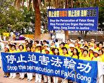 2015年10月15日,法轮功学员洛杉矶市中心潘兴广场集会。(戴兵/大纪元)
