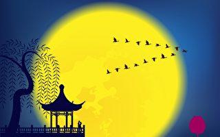 每年黄历八月十五日即为中秋节。(大纪元)