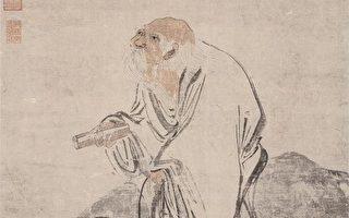 林辉:老子传大道 中共歪曲贻害无穷(上)