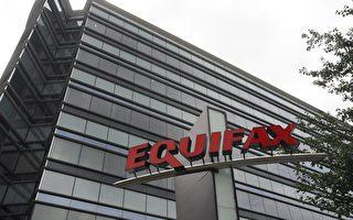 信用机构Equifax被黑客攻击,上亿用户个人信息外泄。(加通社)