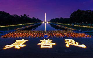 2017-07-20 法輪大法在林肯紀念堂前的燭光悼夜活動