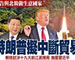 9月3日,朝鮮核試掀動全球局勢。美國總統川普警告跟和北韓做生意的國家中斷貿易,明顯針對北韓最大貿易夥伴中國。(Getty Images/大紀元合成圖)