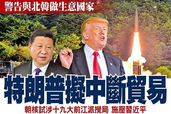 9月3日,朝鲜核试掀动全球局势。美国总统川普警告跟和北韩做生意的国家中断贸易,明显针对北韩最大贸易伙伴中国。(Getty Images/大纪元合成图)