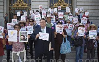 今年9月初,旧金山市日落区反对大麻店的市民们在市府前集会,敦促市议员撤销日落区的大麻店许可。(周凤临/大纪元)